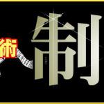 単勝馬券術<制覇>は東開催で期待値が高かった!