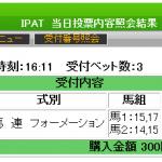 《速報》制覇の馬連アレンジ特典が今日もズバリ的中!!(8/21)