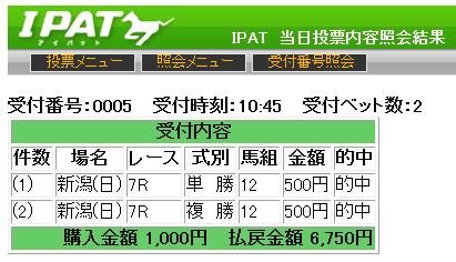 制覇20160814