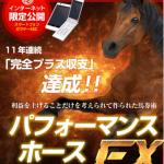 パフォーマンスホースEXは前作から大幅にバージョンアップされました!