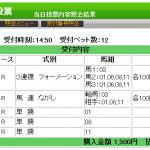 菊花賞2016の競馬商材回顧。やっぱりルメールの期待値は高い!