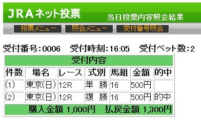 20170205tokyo12