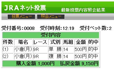 20170213kokura9