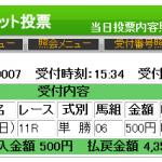 高松宮記念も的中指数1位+回収指数1位のセイウンコウセイが1着でした!