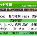 毎日杯はキセキの複勝1点買いで320円的中でした。