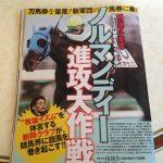 単撃ロボ3注目馬が上流階級馬で更にはジャイアントキリング選出馬!