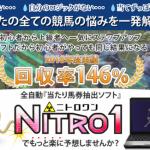Nitro1(ニトロワン)の買い目成績(5月13日14日)