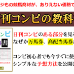 日刊コンピの教科書のsisetucho特典マジックミラーコンピ版が万馬券的中ラッシュ!