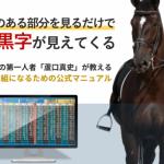 PHANTOM2の朝一特注は6月度複勝回収値110円!複勝狙いがおすすめ?