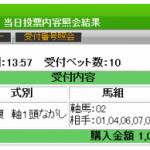 ハイレベルコースの軸馬から3連複8290円的中!!スペシャルダートの結果(8/12)