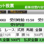 京都最終(11/3)をスペシャルダート理論で単勝770円的中!パーフェクトコードAA決着で万馬券までも。