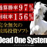 デッドワンシステム3は指数値にも注目!先週はこの条件で単勝プラス回収でした。