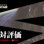 今年の重賞はファイブスター☆5の●●がおすすめ!