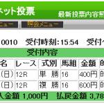 桜花賞を不的中でも、MONSTER指数1位のプレミアムホースで中山12Rを的中!