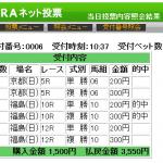 ドクロP0×ジャッジメント推奨穴馬×MONSTER指数1位のまとめ買いも良い感じです。