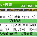 宝塚記念はコンピマジック選出ノーブルマーズで複勝790円GET!
