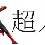 超人~CHOU-JIN~が月内にリリースされます!sisetucho特典準備中です。