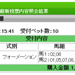 ラジオNIKKEI賞はジャッジメントとパフォーマンスホースEX選出馬が9番人気3着!