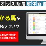 東京新聞杯は12番人気2着カテドラルが競馬商材的な狙い目だった!