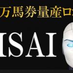 重賞でKISAIセレクトがファイブスター☆5だったら期待値超絶アップ!