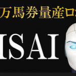 KISAIのsisetucho特典にはKISAIセレクトのTARGET用馬印をプレゼント!