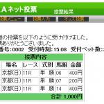 菊花賞はジャッジメント推奨穴馬ユーキャンスマイルが3着!