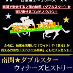 南関ダブルスターの軸馬が対象レースすべてで3着内に入りました(12月17日川崎競馬)