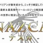 NAZCA(ナスカ)特典ページ(当サイトご購入者限定)