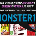 MONSTER10が爆発!先週は単勝回収値145円複勝回収値124円を達成しました。