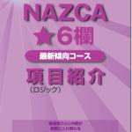 ナスカ☆6コースは8月度も安定した成績でした。