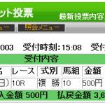 1点買いで複勝730円を的中できた理由はこの競馬商材の組み合わせ。