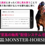 至高の軸馬配信システム「MONSTER-HORSE」のレビューと爆走特典!