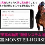 MONSTER-HORSEの成績(3/9,10)。至高の軸馬の調子が上昇中!