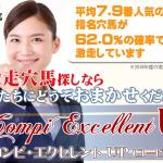コンピ・エクセレントUPのスーパゲイン選出馬が上位独占!