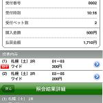 札幌芝1200×牝馬のパターンとナカヤマフェスタでワイド2点的中!