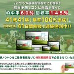【8月度投資実績も公開!】無料メール登録で最新競馬予想ノウハウ4つがゲットできるキャンペーンが開始!