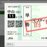 BKセレクト登録馬券法でオールカマーの単勝1120円を的中!