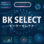 先週もBKセレクト登録馬券法が単勝的中!東京ダートでは〇〇にも注目です。