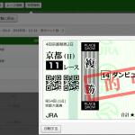 京都大賞典はダンビュライト狙いで複勝的中!毎日王冠は川本さんが1点的中でした。