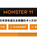 10月6日(日)東京7Rの3連単万馬券は実はロボアドバイザーでわずか2点で的中!