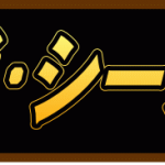 【枠連・ザ・シークレット】のレビュー。固い配当を超少点数で的中させる枠連コンピロジック!
