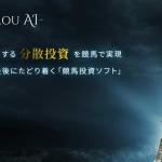 覇王-HAOU AI-レビュー。トリガミしない的中率54%回収率159%達成の超絶ソフト!
