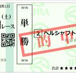 超人スーパー消去法が単複プラス回収を達成!3月28日(土)