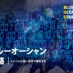 ブルーオーシャン戦略sisetucho特典が先週(3-0-0-4)で単複プラス回収達成!