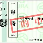 ジャッジメントONEが大阪杯の単勝を的中!本日2戦2的中でした。