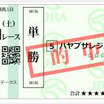 安達太良ステークスはジャッジメントONEが単勝720円を的中!&コピ単も好調です。