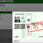 コピ単が7月11日(土)ベタ買いで単複プラス回収を達成!