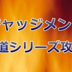 ジャッジメント北海道シリーズ攻略法をnoteにて公開しました!
