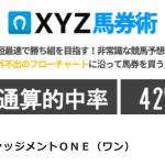 STV賞はジャッジメントONEのハナズレジェンドで単勝930円的中!