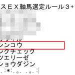 レパードステークスはパフォーマンスホースEXが単勝2230円を的中!